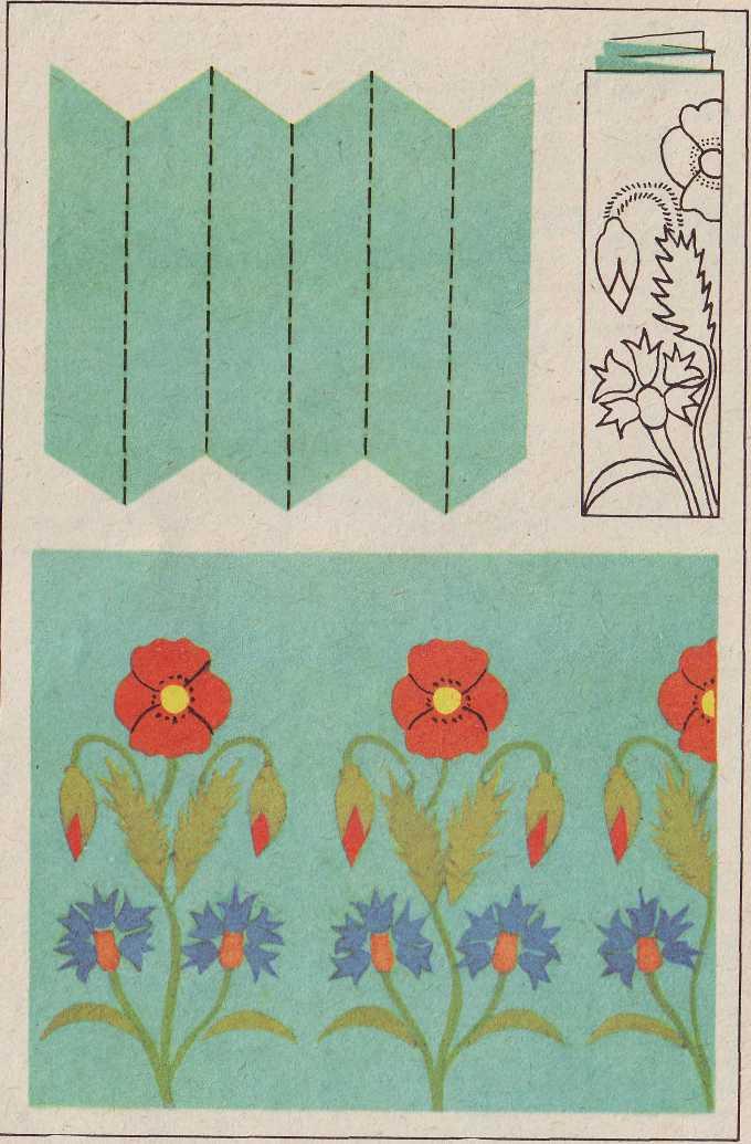 Конспект занятия изготовление открытки, картинки человек работе