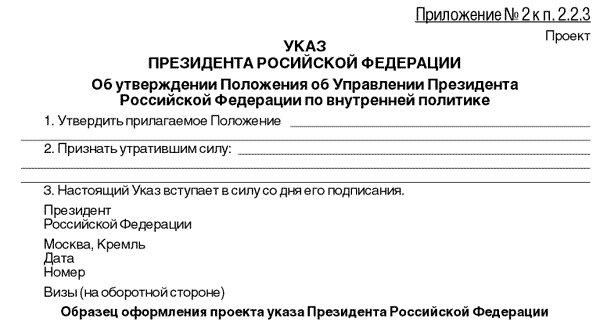 инструкцию по делопроизводству: