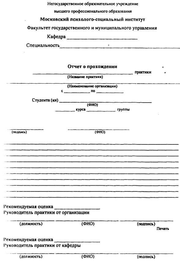 Производственная практика по управлению персоналом отчет 7293