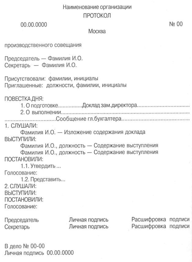 Образец Протокола Собрания Коллектива Работников