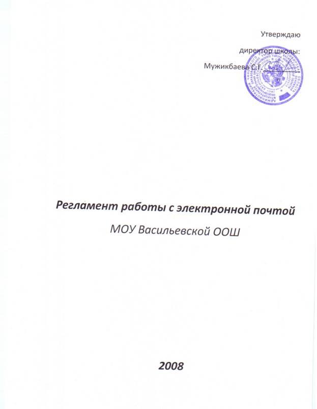 должностная инструкция директор музея - фото 7