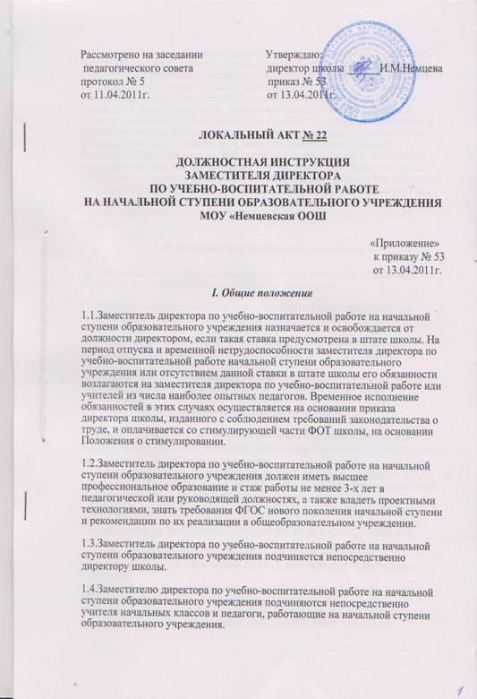 должностная инструкция заместителя директора по учебно воспитательной работе учебно - фото 8