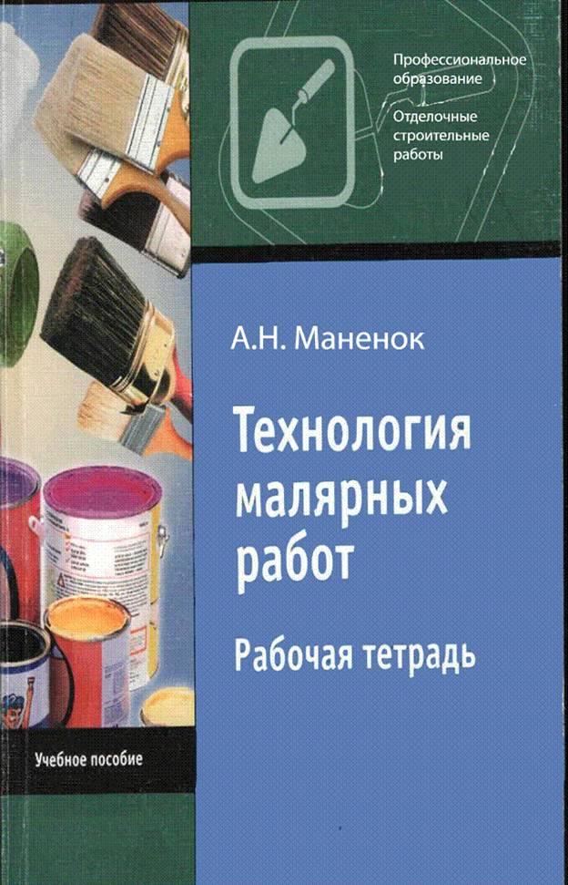 Delovna knjiga za slikarstvo