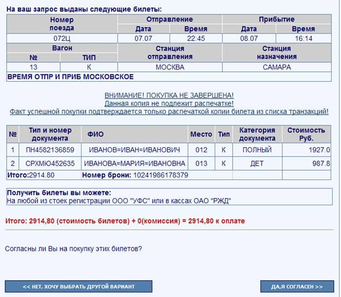 Инструкцией работы билетных кассиров