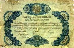 Ассигнация 5 рублей 1847 г. Увеличить