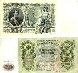 500 рублей. Государственный <a title=