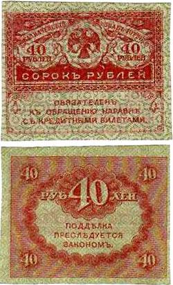 Казначейские знаки 1917 г. (керенки). Размер: 55 x 43 мм. Увеличить