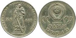 Памятная монета в ознаменование 20-летия Победы над фашистской Германией. 1965 г. Увеличить