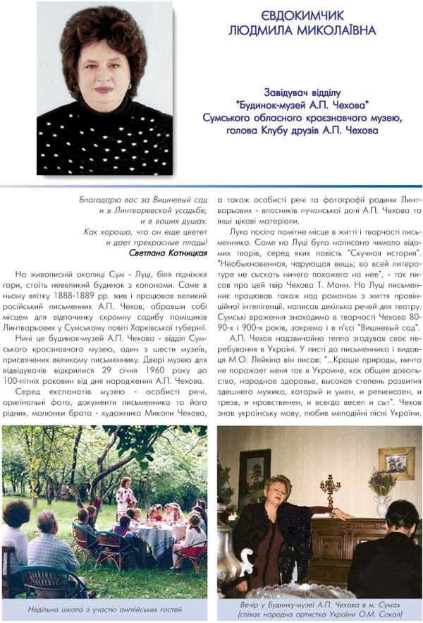 Ёайт гейзнакомств по сумах украина