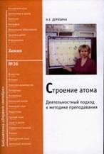Строение атома. Деятельностный подход к методике преподавания, Дерябина Н. Е.