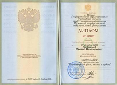Образец диплома ВФ ГОУ МГИУ