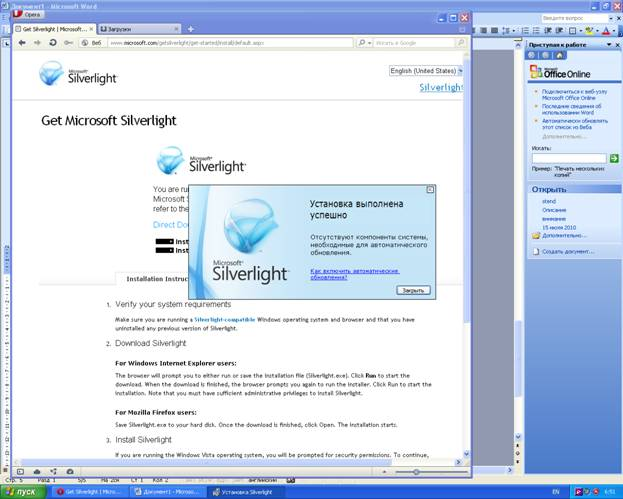 Скачать файл Silverlight MSI