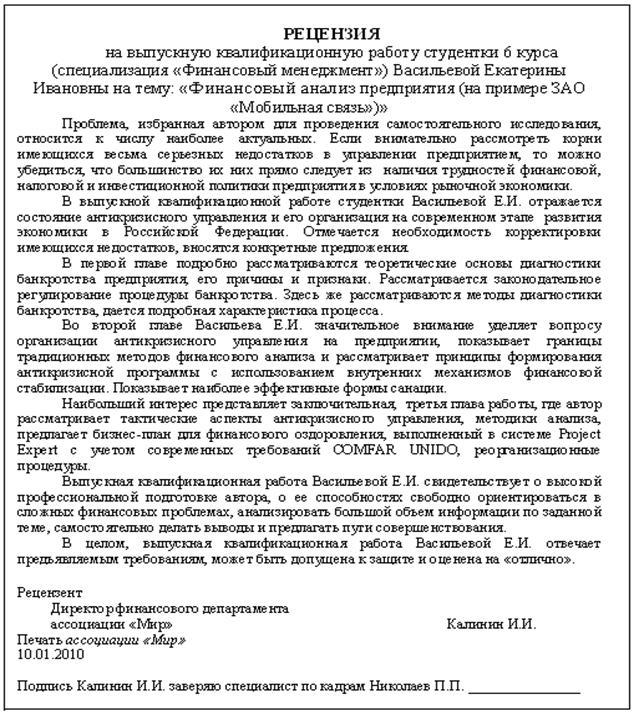 Правила оформления контрольных работ курсовых проектов научных и  ГОСТ 7 32 2001