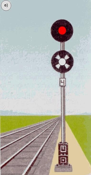бухучета проезд маневрового светофора с запрещающим показанием по приказу данной