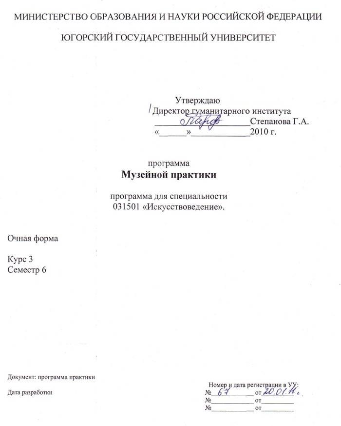 Отчет по музейной практике эрмитаж 3275
