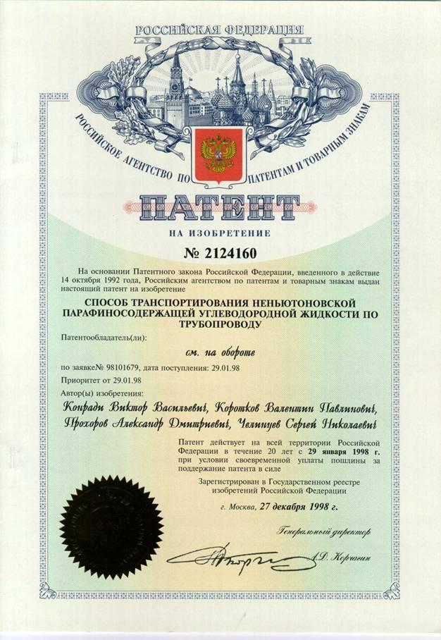 Патент на создание сайта строительная компания пик ярославль официальный сайт