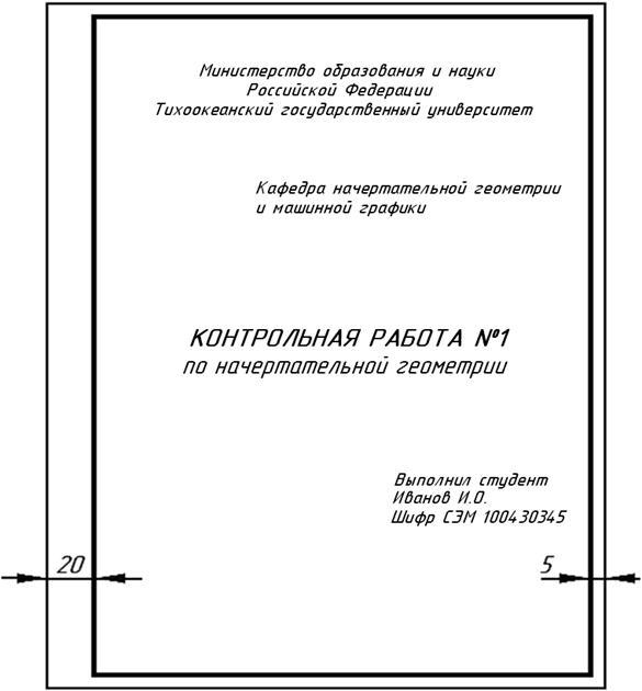 Начертательная геометрия Инженерная графика Контент платформа  Титульный лист В контрольной работе
