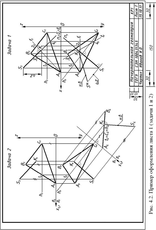 Пример решения комплексной задачи по геометрии подробное решение задач по химии 9 класс