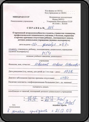 Справка вкк освобождение от физкультуры казахстан
