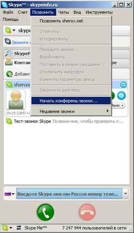 Как сделать связь по скайпу