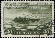 Мыс Дежнева