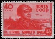 Солдат Советской Армии