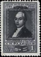 Портрет А. Н. Радищева по картине К. Гуна