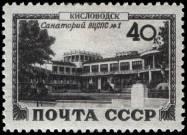РСФСР. Кисловодск. Санаторий ВЦСПС №1