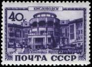 Кисловодск. Санаторий ВЦСПС № 3