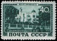 РСФСР. Железноводск. Санаторий ВЦСПС № 41
