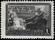 Портрет И. П. Павлова по картине М. Нестерова (1935)