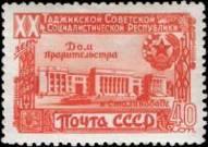 Душанбе. Дом правительства