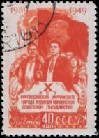 Трудящиеся-украинцы со знаменем