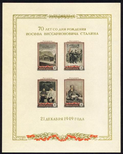 Почтовые марки СССР. 1949 год. Сталинские блоки. 70 лет со дня рождения И.В. Сталина. Почтовый блок. Белая бумага.