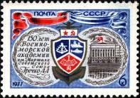 Якорь, эмблема и фасад здания академии