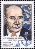Портрет А. С. Новикова-Прибоя