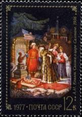 "А. И. Козлов. ""Сказка о царе Салтане"". 1956"
