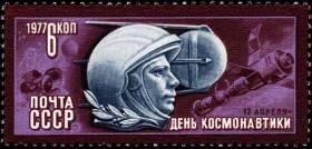 Первый космонавт планеты Ю. А. Гагарин ()