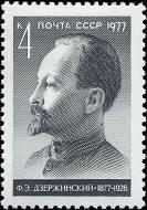 Портрет Ф. Э. Дзержинского