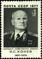 Портрет И. С. Конева (). К 80-летию со дня рождения