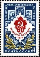 Эмблема выставки на фоне почтовых марок СССР