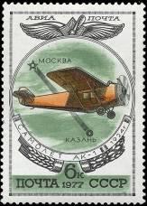 Первый советский пассажирский самолет АК-1 (конст. В. Л. Александров и В. В. Калинин)