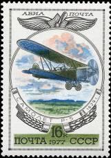 Разведывательный самолет Р-5 (конструктор Н. Н. Поликарпов). 1929 г.