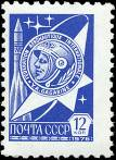 Медаль имени Ю. А. Гагарина