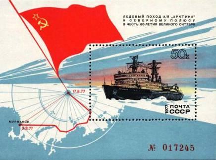 """Ледокольный корабль """"Арктика"""""""