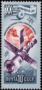 Космические исследования по программе полетов советских орбитальных научных станций