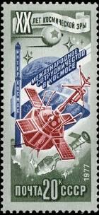 """Программа международного сотрудничества в области исследования и использования космического пространства """"Интеркосмос"""""""