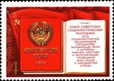 "Книга с наименованием ""Конституция СССР 1977"" на фоне Государственного флага СССР"
