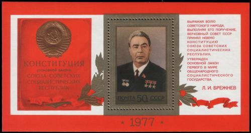 Генеральный секретарь ЦК КПСС, Председатель Президиума Верховного Совета СССР Л. И. Брежнев