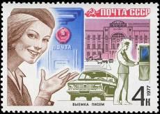 Почтовый ящик, почтамт и легковой автомобиль